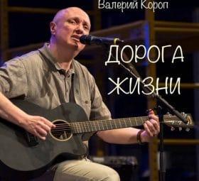 Дорога жизни - Валерий Короп