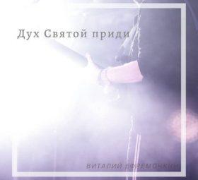 Дух Святой Приди - Виталий Ефремочкин