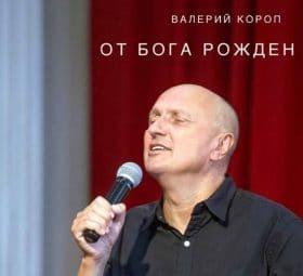 От Бога рожден - Валерий Короп