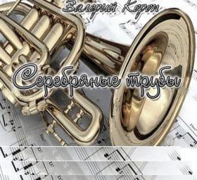 Серебряные трубы - Валерий Короп