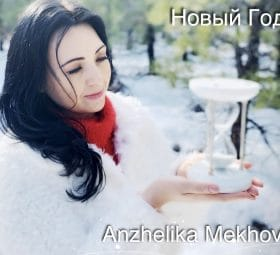 Anzhelika Mekhov - Новый Год