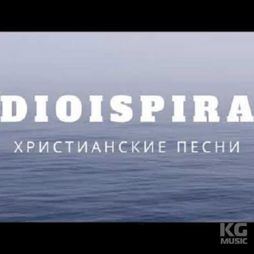 Dio Ispira