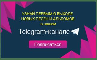 Телеграм канал KG-MUSIC