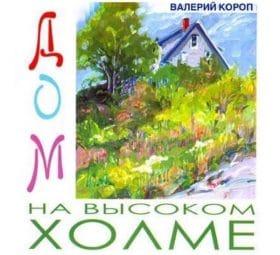Дом на высоком холме - Валерий Короп