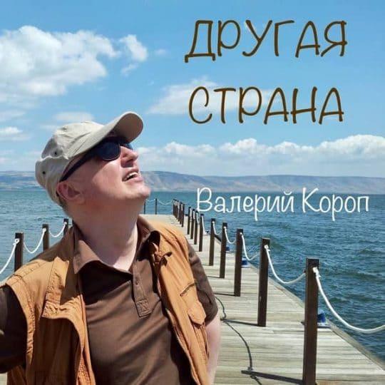 Другая Страна - Валерий Короп