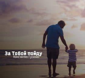 За Тобой пойду - Константин Гусихин