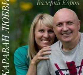 Караван любви - Валерий Короп