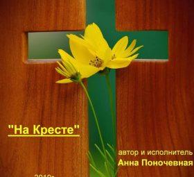 На кресте - Анна Поночевная