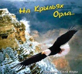 На крыльях орла - Церковь Сила Веры