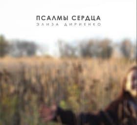 Псалмы сердца - Элиза Дириенко