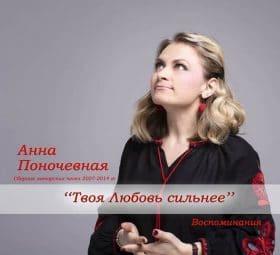 Твоя любовь сильнее - Анна Поночевная