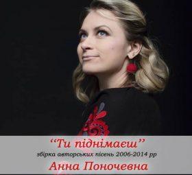 Ти піднімаєш - Анна Поночевная