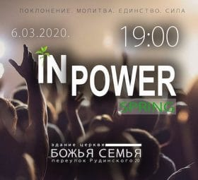 in-powep в Полтаве