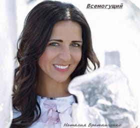 Всемогущий - Наталия Братниченко