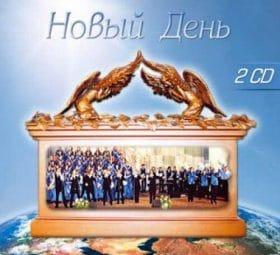 Новый день - Церковь Сила Веры