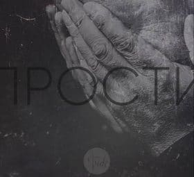 Прости (feat. Даниэль Энрике) - A-SIDE