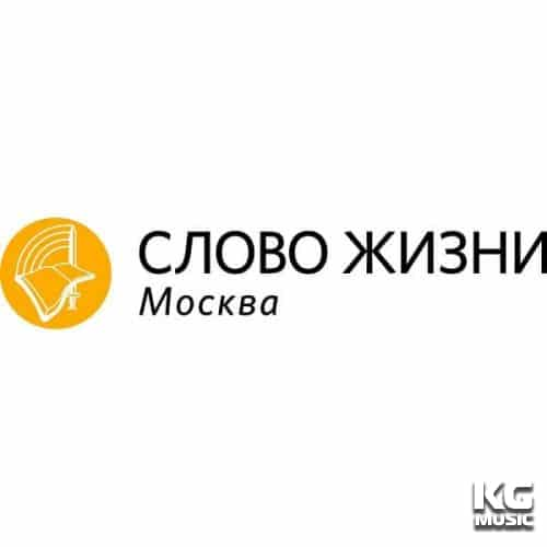 Слово Жизни Москва