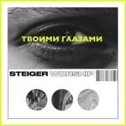 Твоими Глазами - EP - Steiger Worship