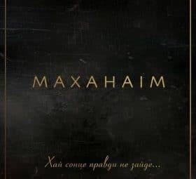 Хай сонце правди не зайде - Маханаим