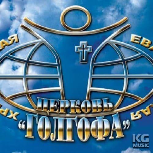 Церковь Голгофа