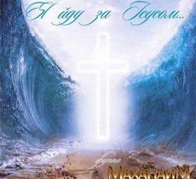 Я йду за Ісусом - Маханаим
