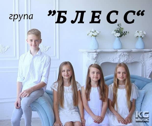 група БЛЕСС