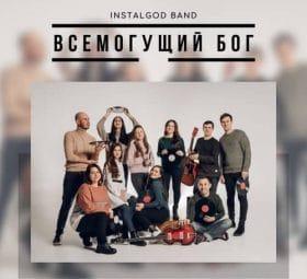 Всемогущий Бог - InstalGod Band