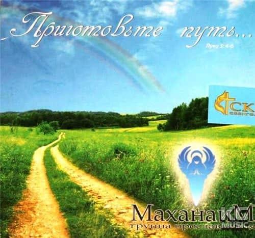 Приготовьте путь - Маханаим