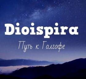 Путь к Голгофе - Dioispira