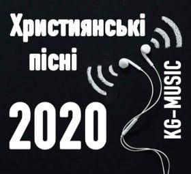 Українські пісні