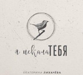 Я искала Тебя - Екатерина Лихачёва