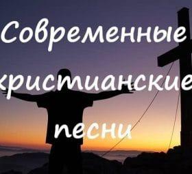 Современные христианские песни
