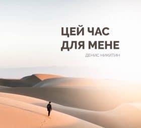 Цей час для мене - Денис Никитин