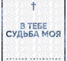 В Тебе судьба моя - Виталий Ефремочкин