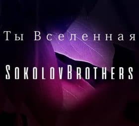 Ты Вселенная - SokolovBrothers