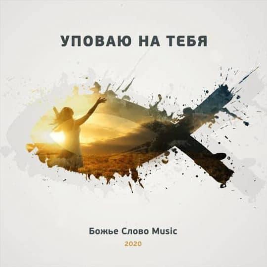 Уповаю на Тебя - Божье Слово Music