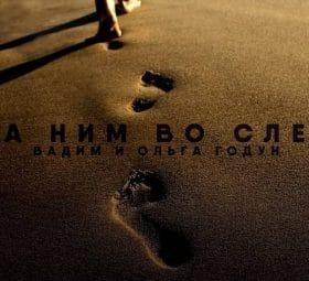 За Ним во след - Вадим и Ольга Годун