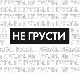 Не грусти - Набат