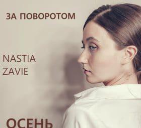 За поворотом осень - Nastia Zavie (Настя Зави)