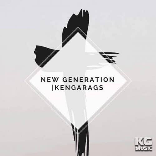 Новое Поколение Кенгарагс