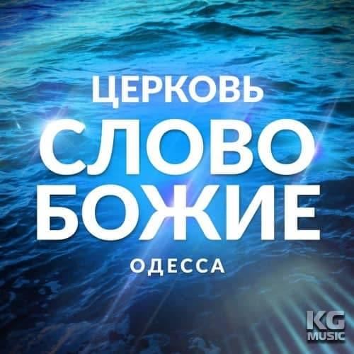 Слово Божие церковь Одесса