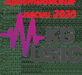 Христианские песни 2020