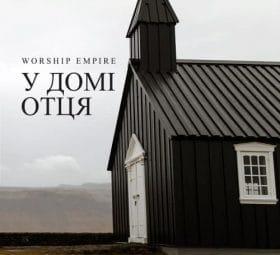 У домі Отця - Worship Empire