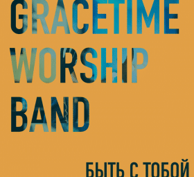 Быть С Тобой - Gracetime Worship Band