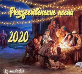 Рождественские песни 2020 - kg-music.club