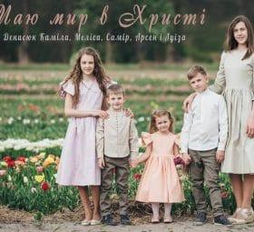 Сім'я Денисюків