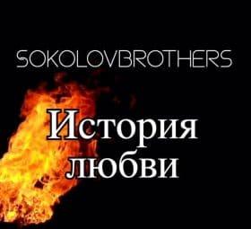 История любви - SokolovBrothers