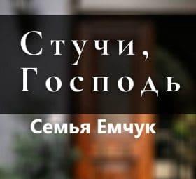 Стучи, Господь - Семья Емчук