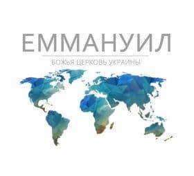 Церковь Еммануил г.Киев