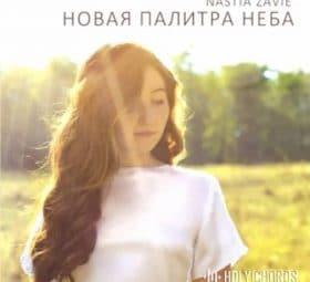 Новая палитра неба - Настя Зави